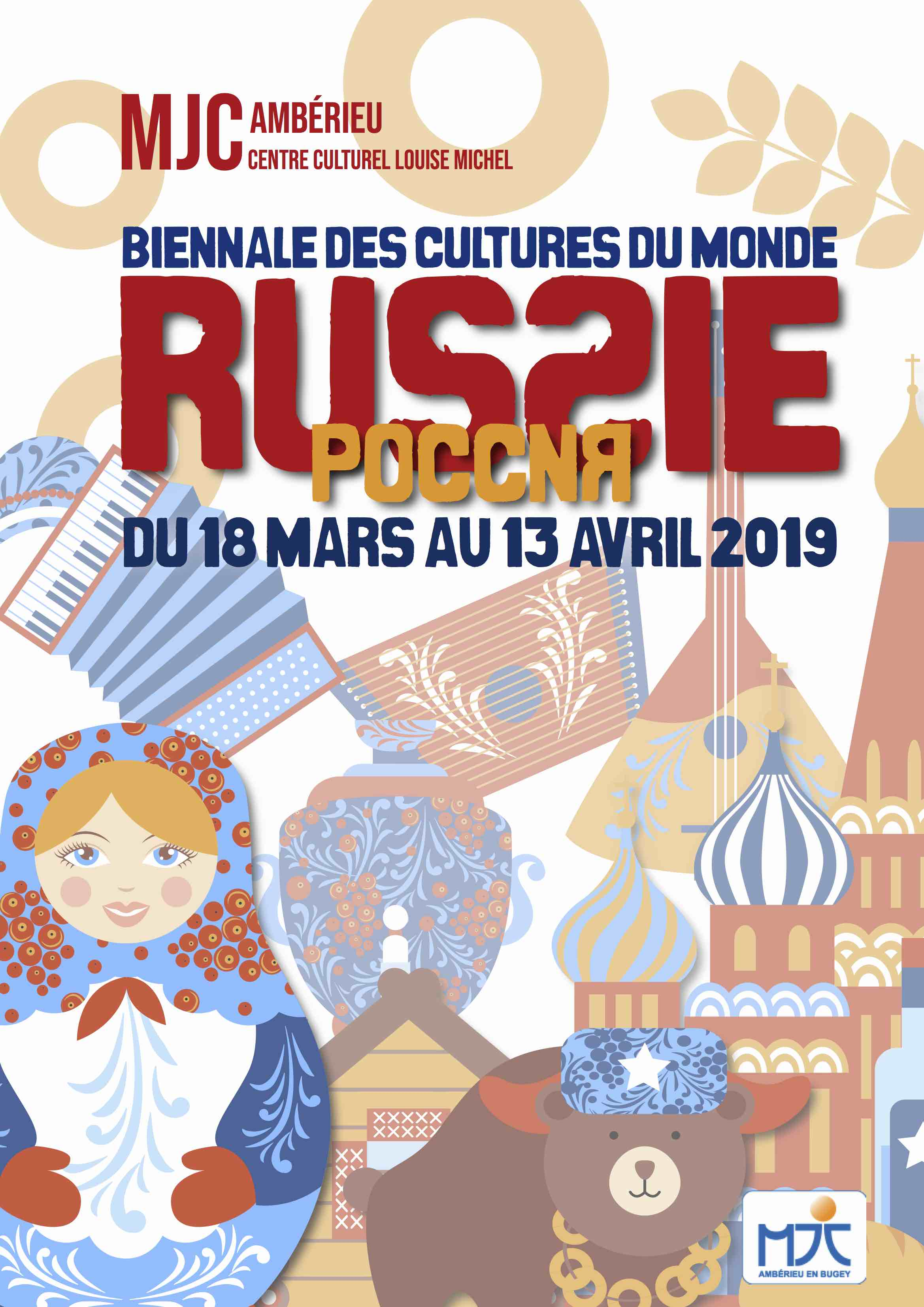 AFFICHE RUSSIE A3 A COMPLETER